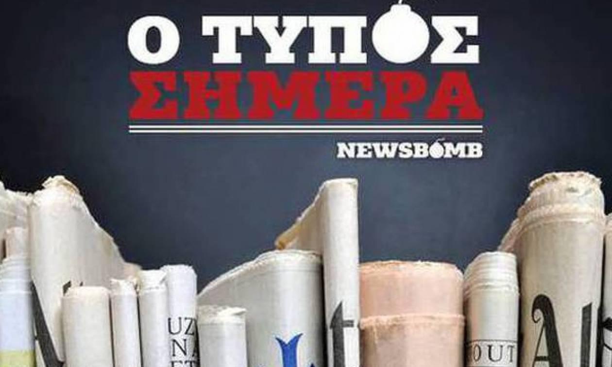 Εφημερίδες: Διαβάστε τα σημερινά (17/10/2015) πρωτοσέλιδα