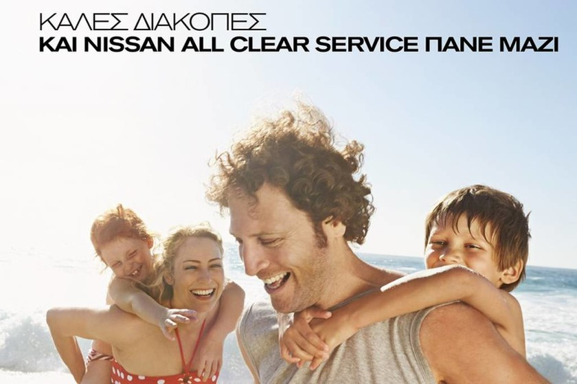 Nissan: Οι νικητές της κλήρωσης του ALL CLEAR SERVICE