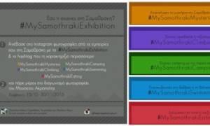 Διαγωνισμός φωτογραφίας στο πλαίσιο της περιοδικής έκθεσης Σαμοθράκη - Τα μυστήρια των Μεγάλων Θεών