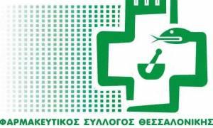 Διάλογο με την κυβέρνηση ζητούν οι φαρμακοποιοί της Θεσσαλονίκης