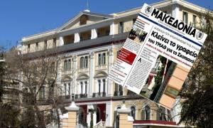 Κλείνουν το γραφείο του Υπ. Μακεδονίας - Θράκης για το Σκοπιανό!