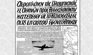 Σαν σήμερα το 1959 συντρίβεται αεροσκάφος της Ολυμπιακής Αεροπορίας