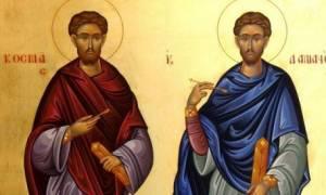 Εορτασμός των Αγίων Αναργύρων Κοσμά και Δαμιανού