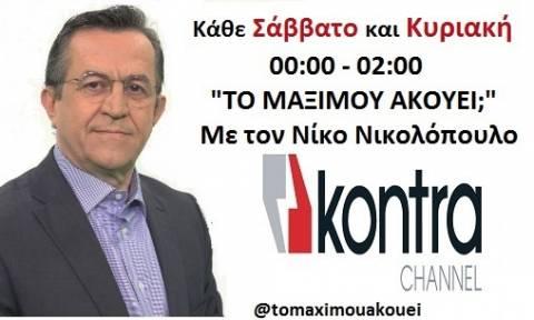 «Το Μαξίμου ακούει;»: Η νέα εκπομπή του Νίκου Νικολόπουλου (video)