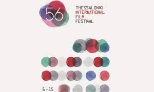 56ο Φεστιβάλ Κινηματογράφου Θεσσαλονίκης