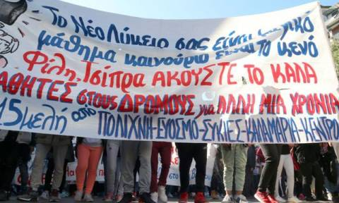 Θεσσαλονίκη: Πορεία διαμαρτυρίας για την Παιδεία