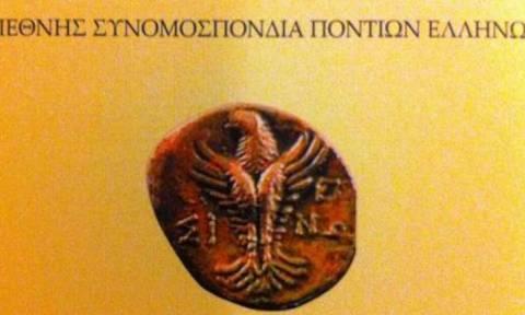 Αντιδράσεις φορέων του ποντιακού ελληνισμού μετά τις δηλώσεις Φίλη