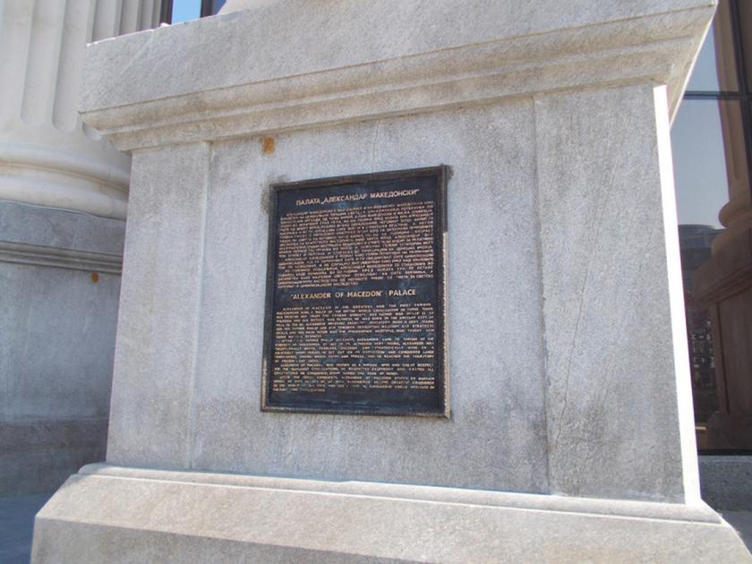 Ξέφυγαν οι Σκιοπιανοί: Ονόμασαν «Αλέξανδρος» το αρχαιολογικό μουσείο