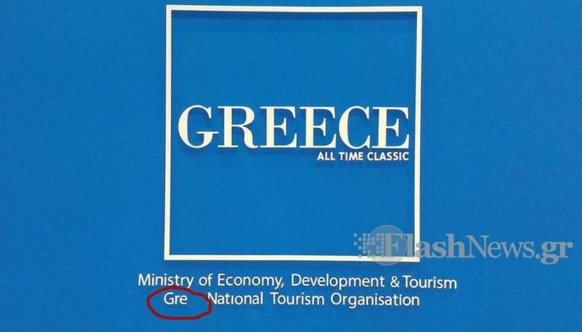 Κρήτη: Οι φωτογραφίες από τουριστικό περίπτερο που κάνουν το γύρο των social media!