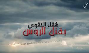 Οι τζιχαντιστές γιόρτασαν τη συντριβή του ρωσικού αεροσκάφους με νέο video