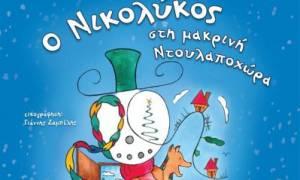 Ο Νικολύκος στη μακρινή Ντουλαποχώρα - Χρήστος Δασκαλάκης