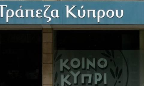 Υπόθεση Τρ.Κύπρου: Ολοκληρώθηκε η αντεξέταση της Α.Προκοπίου για αξιόγραφα