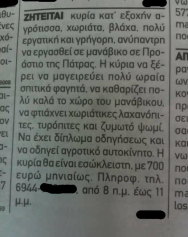 Πάτρα: Η αγγελία για το μανάβικο που κάνει θραύση στο facebook (photo)!