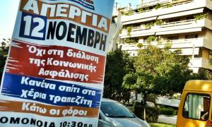 Κάλεσμα ΣΥΡΙΖΑ για μαζική συμμετοχή στην απεργία της Πέμπτης (12/11) κατά της πολιτικής… ΣΥΡΙΖΑ!