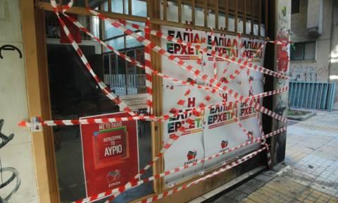 Εμπρηστική επίθεση σε γραφεία του ΣΥΡΙΖΑ στου Γκύζη