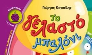 Το γελαστό μπαλόνι - Γιώργος Κατσέλης