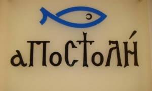 Η «ΑΠΟΣΤΟΛΗ» στηρίζει 2.000 μαθητές σε σχολεία της Μητροπόλεως Ιωαννίνων (pics)
