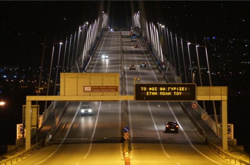 «Το φως θα γυρίσει στην πόλη του» - Το μήνυμα συμπαράστασης από την γέφυρα Ρίου- Αντιρρίου (photo)