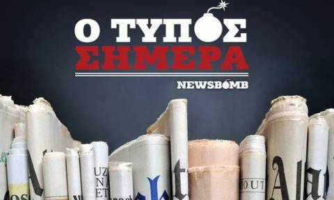 Εφημερίδες: Διαβάστε τα σημερινά (15/11/2015) πρωτοσέλιδα