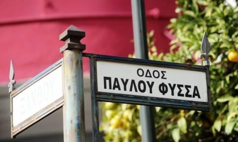 Σε Παύλου Φύσσα μετονομάστηκε η οδός Παν. Τσαλδάρη στο Κερατσίνι (photos)