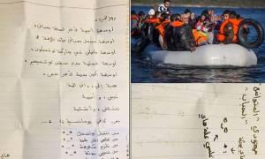 Ερωτική επιστολή πρόσφυγα ξεβράστηκε σε παραλία της Σάμου (photo)