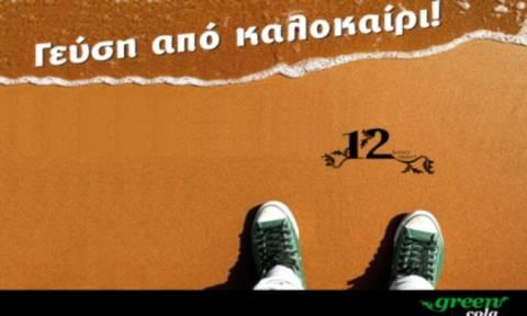 Διαγωνισμός Newsbomb.gr – Green Cola: Τα ονόματα των νικητών