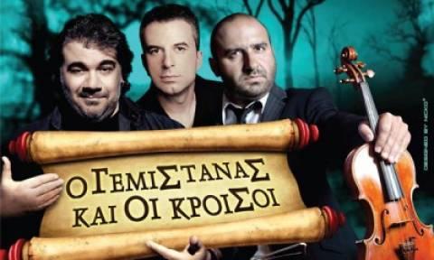 Ο Γεμιστάνας και οι Κροίσοι με Δ. Σταρόβα, Γ. Χατζή και Β. Γιαννάκη στο Blueberry Cafe