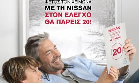 Nissan: Φέτος στον έλεγχο του service θα πάρετε 20