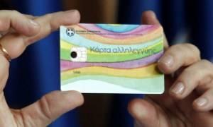 Ενεργοποιείται για πέμπτη φορά η κάρτα αλληλεγγύης