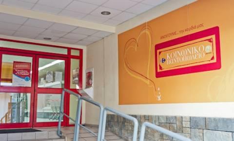 Δήμος Πειραιά: Από τη Δευτέρα 30/11 οι εγγραφές στο κοινωνικό παντοπωλείο