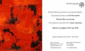 Μεταξύ Ήχου και Σιωπής: Μουσική βραδιά με τον Χάρη Λαμπράκη στην Kourd Gallery