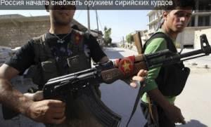 Η Ρωσία άρχισε να προμηθεύει με όπλα τους Κούρδους της Συρίας