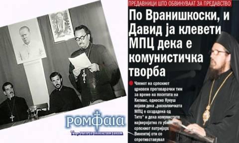 Επίθεση Σκοπιανής Εφημερίδας σε Ορθόδοξο Επίσκοπο