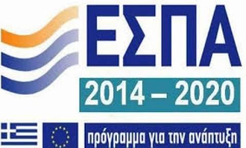 Άνοιξε ο δρόμος για υποβολή αιτήματος  προς την ΕΕ για τα προγράμματα του νέου ΕΣΠΑ