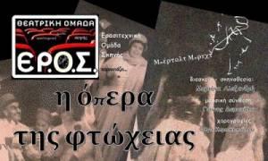 Η όπερα της φτώχειας από την ομάδα ΕΡ.Ο.Σ. στο Θέατρο Σοφούλη