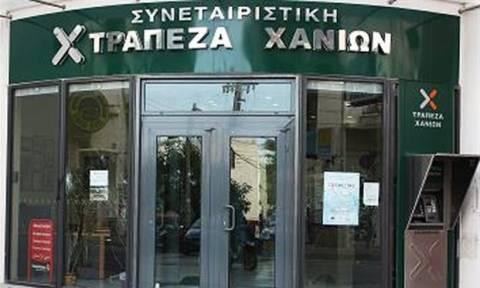 Συμφωνία της Συνεταιριστικής Τράπεζας Χανίων με θεσμικό επενδυτή