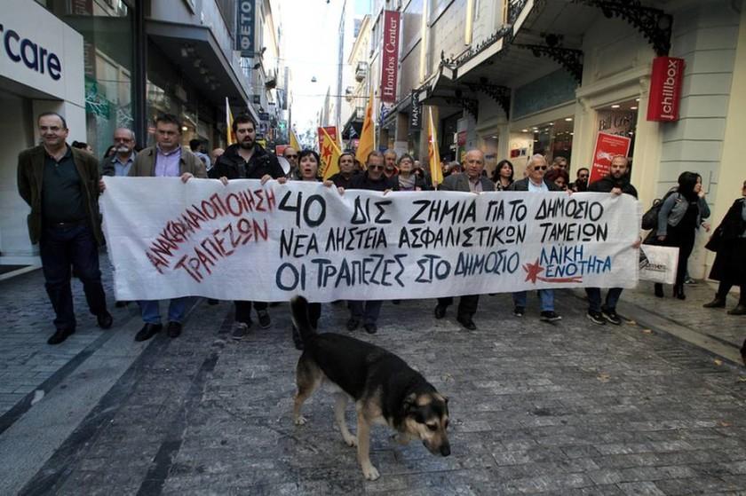 Λαϊκή Ενότητα: Στους δρόμους για την ανακεφαλαιοποίηση των τραπεζών (pics)