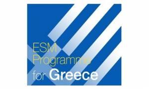 Μέτρα ελάφρυνσης του ελληνικού χρέους προβλέπει έγγραφο του ESM