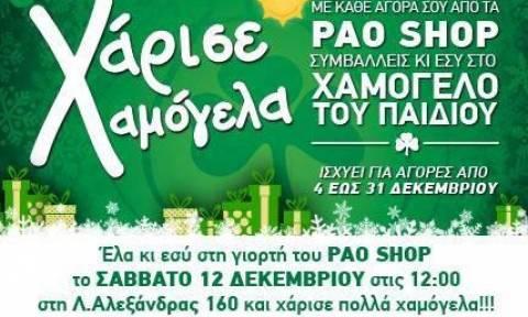 Το Σάββατο (12/12) μοιράζουμε χαμόγελα στο PAOSHOP (vid)