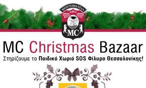 Χριστούγεννα στο Mediterranean College σημαίνει Προσφορά!