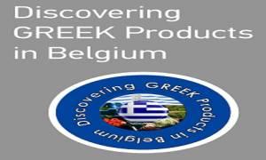 «Δημιουργικές ενημερωτικές επαφές» Ελλήνων και ξένων σχεδιαστών