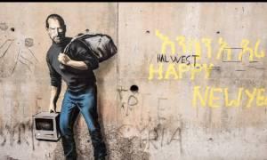 Νέο έργο του Banksy για τους μετανάστες
