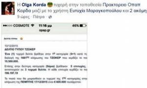 Τζόκερ - Χαμός στο Facebook: «Αυτή είναι η νικήτρια των 15,5 εκατ. ευρώ!»