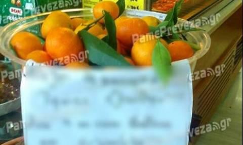 Πρέβεζα: Το μήνυμα στο ζαχαροπλαστείο που άφησε άφωνους τους πελάτες (photo)