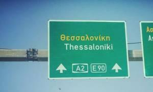 Έκρυβαν ηρωίνη στις πινακίδες σήμανσης της εθνικής οδού!