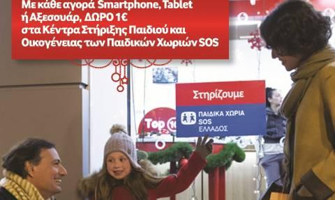 Η Vodafone στο πλευρό των οικογενειών που έχουν ανάγκη