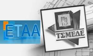 ΤΣΜΕΔΕ: Νέα παράταση για τις εισφορές των ασφαλισμένων του ΕΤΑΑ-ΤΣΜΕΔΕ