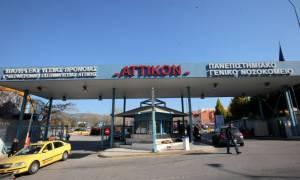 Την άμεση παύση της υποδιοικήτριας του Νοσοκομείου «Αττικόν» ζητούν οι εργαζόμενοι