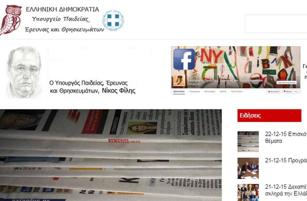 Δείτε το σκίτσο που «φιγουράρει» από σήμερα στην ανανεωμένη ιστοσελίδα του υπουργείου Παιδείας (pic)
