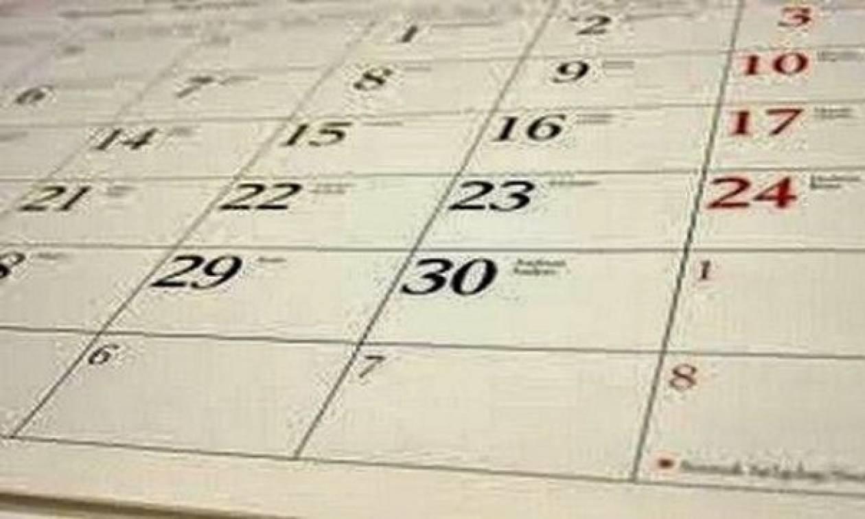 την ημερομηνία γέννησης χωρίς δώρο γενεθλίων για κάποιον που βγαίνετε